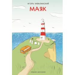 Маяк: сборник новелл