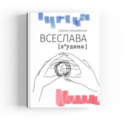 ВСЕСЛАВА [л'удина]