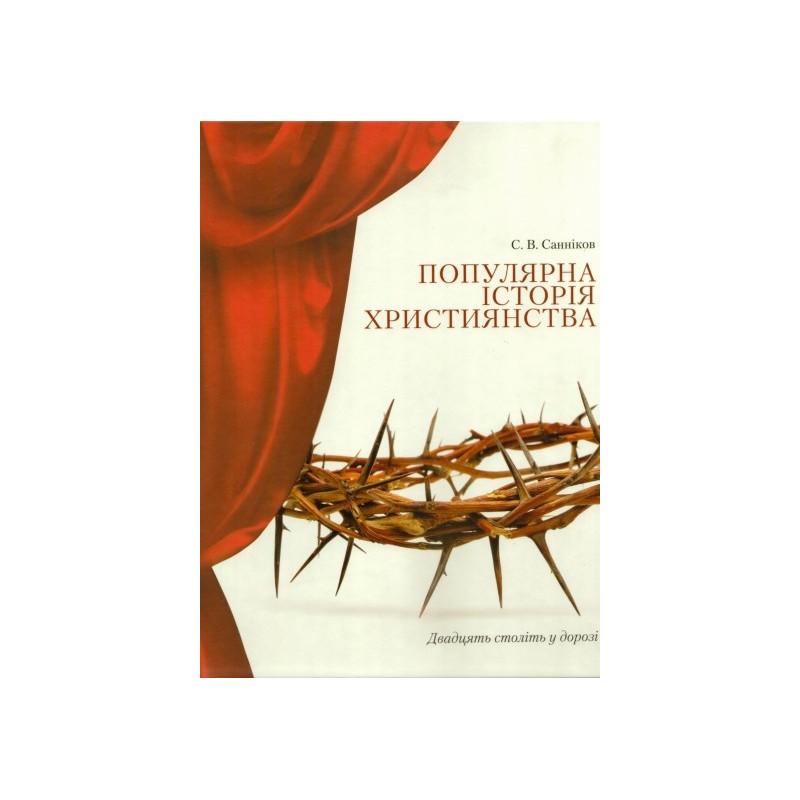 Популярная история христианства