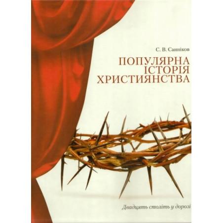 Популярна історія християнства